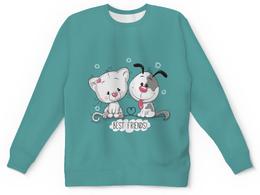 """Детский свитшот унисекс """"Друзья"""" - мультяшки, друзья, рисунок, щенок, котёнок"""