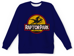 "Детский свитшот унисекс ""Парк юрского периода (  Jurassic Park )"" - динозавры, парк юрского периода, jurassic park, raptor, raptor park"