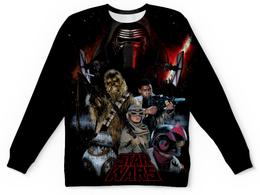 """Детский свитшот унисекс """"Star Wars"""" - star wars, звездные войны, чубакка, кайло рен"""