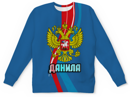"""Детский свитшот унисекс """"Данила"""" - россия, герб, орел, данила, данил"""
