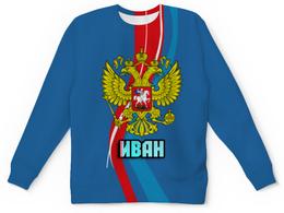 """Детский свитшот унисекс """"герб Иван"""" - россия, герб, орел, ваня, иван"""
