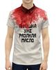 """Рубашка Поло с полной запечаткой """"Берлиоз"""" - голова, кровь, мастер и маргарита, воланд, аннушка"""