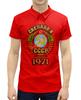 """Рубашка Поло с полной запечаткой """"Сделано в 1971"""" - ссср, советский союз, 1971, сделано в, год рождения"""