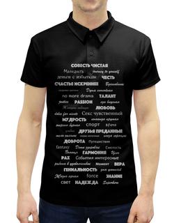 """Рубашка Поло с полной запечаткой """"Манта для настоящих мужчин (черный вариант)"""" - праздник, мужчина, подарок, пожелания, мантра"""