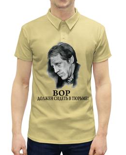"""Рубашка Поло с полной запечаткой """"Высоцкий"""" - музыкант, высоцкий, актёр, владимир высоцкий, бард"""