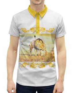 """Рубашка Поло с полной запечаткой """"И жили они долго и счастливо..."""" - лев, картина, львица, царь зверей, большие кошки"""