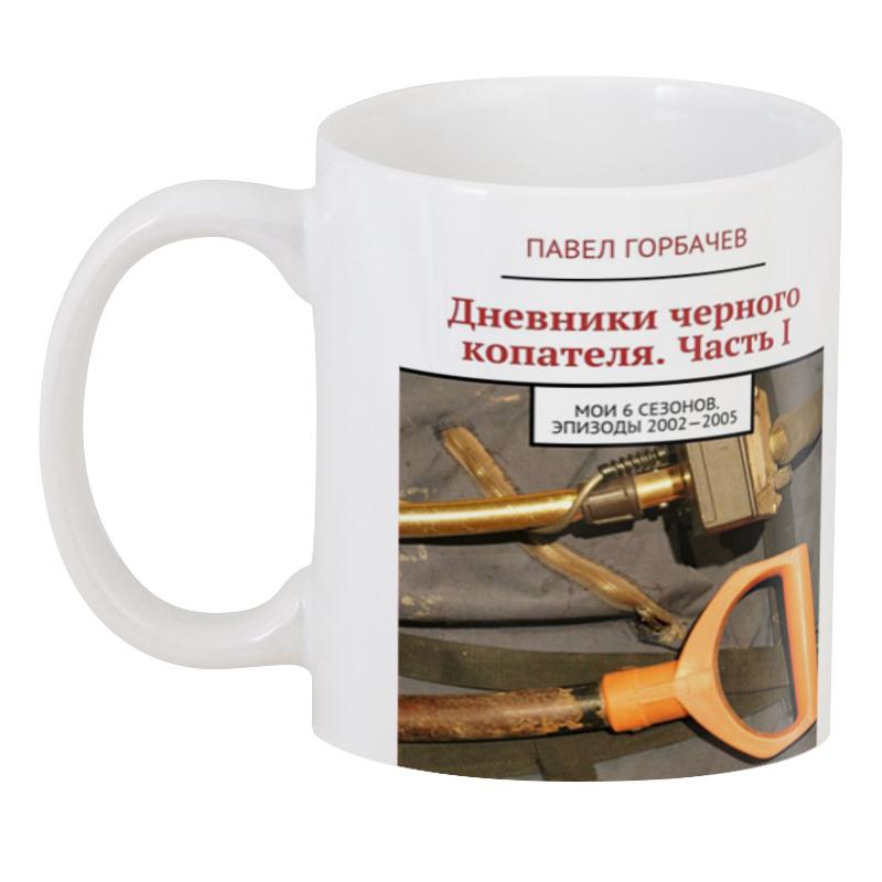 Printio Дневники черного копателя или мои 6 сезонов