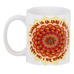 "3D кружка ""Гаятри мантра и мандала солнца"" - солнце, мандала, индуизм, мантра, санскрит"