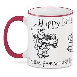 """3D кружка """"Happy bith или с Днюхой."""" - вкуснятина на праздник, мтиваторы, тортик, праздник детства, день рождения"""