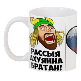 """3D кружка """"Россия"""" - россия, бразилия, братан, ахуенно, ахуянна"""