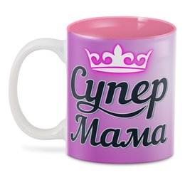 "3D кружка ""Супер мама  "" - мамочка, люблю свою маму"