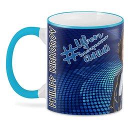 "3D кружка ""Philipp Kirkorov (#цвет настроения)"" - музыка, филипп киркоров, киркоров, цвет настроения синий, меломанам"