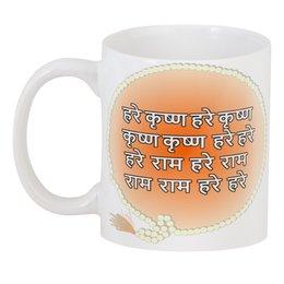 "3D кружка ""Харе Кришна мантра с туласи  (санскрит, русский)"" - надписи, подарок, слова, индуизм, мантра"
