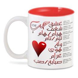 "3D кружка ""Слова любви..."" - сердце, любовь, слова, арабский, ближний восток"
