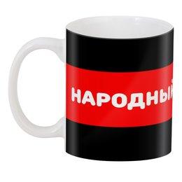 """3D кружка """"Народный контроль."""" - движение, закон, контроль, дружинник, общественник"""