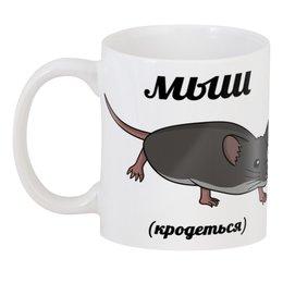"""3D кружка """"мыш (кродеться)"""" - мемы"""