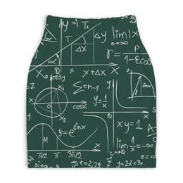 """Юбка-карандаш укороченная """"Математика"""" - символы, математика, формулы, графики, константы"""