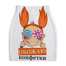 """Юбка-карандаш укороченная """"Без названия"""" - дети, девочка, сладкое, конфетки, сладкоежка"""