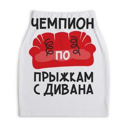 "Юбка-карандаш укороченная ""Без названия"" - дети, семья, диван, чемпион, шалун"