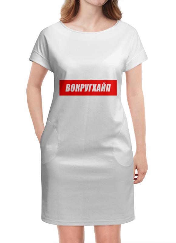Платье летнее Printio Вокругхайп платье летнее в москве
