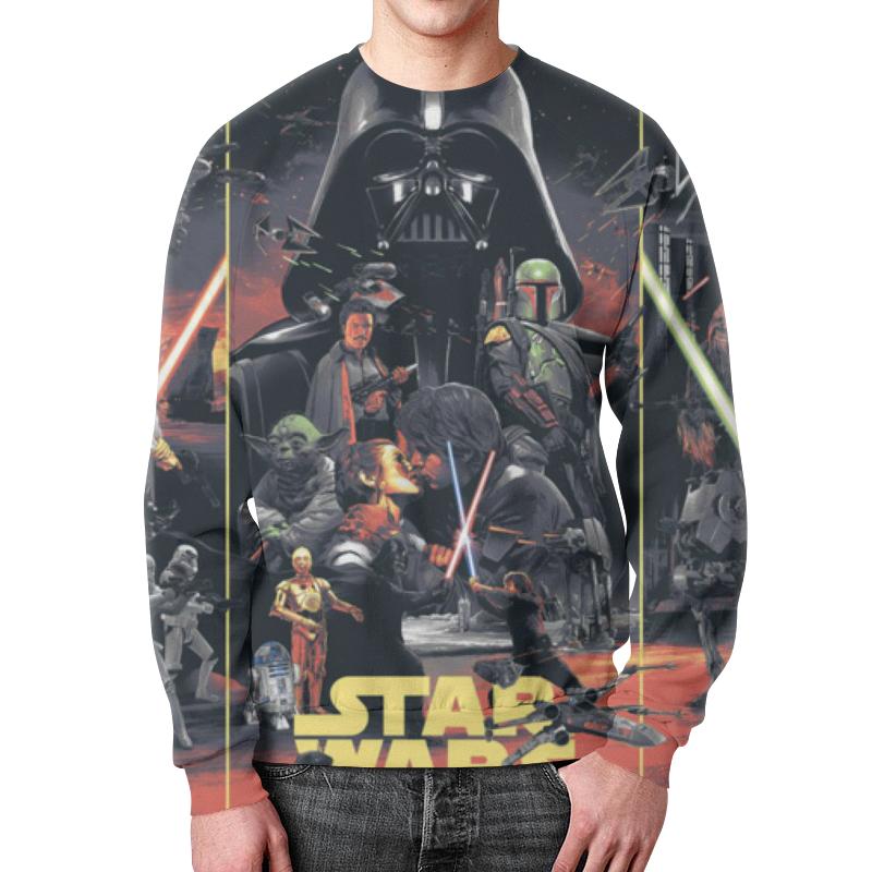 Фото - Printio Звездные войны свитшот мужской с полной запечаткой printio звездные войны фильм фантастика