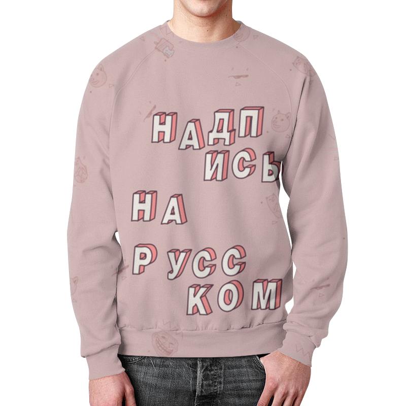 Свитшот мужской с полной запечаткой Printio Надпись на русском #этолето розовый