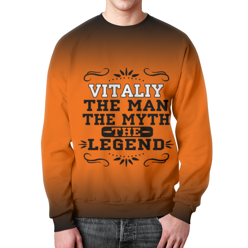 Свитшот мужской с полной запечаткой Printio Виталий the legend свитшот мужской с полной запечаткой printio павел the legend