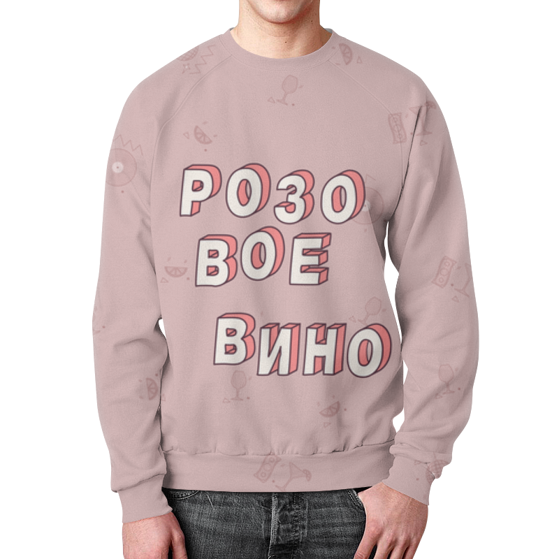 Свитшот мужской с полной запечаткой Printio Розовое вино #этолето розовый футболка с полной запечаткой женская printio розовое вино этолето ультрафиолет