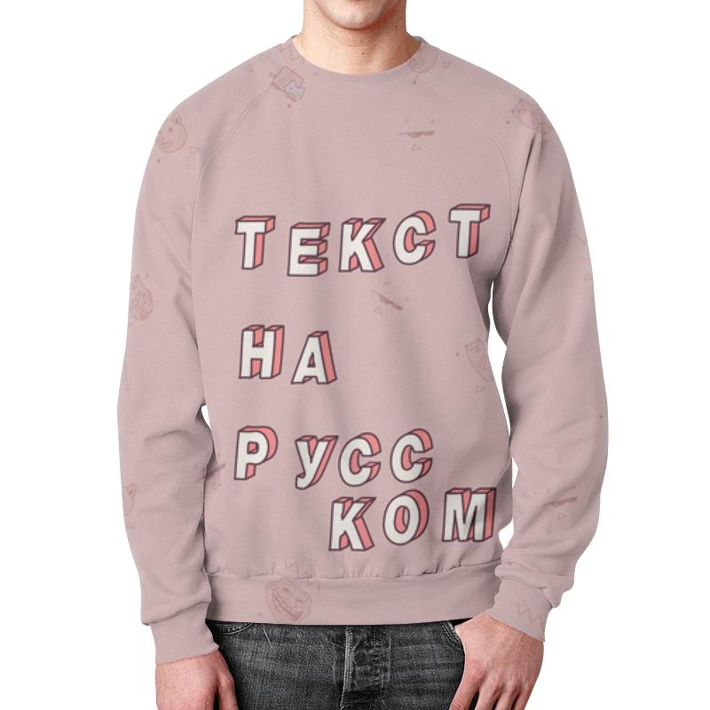 Свитшот унисекс с полной запечаткой Printio Текст на русском #этолето розовый