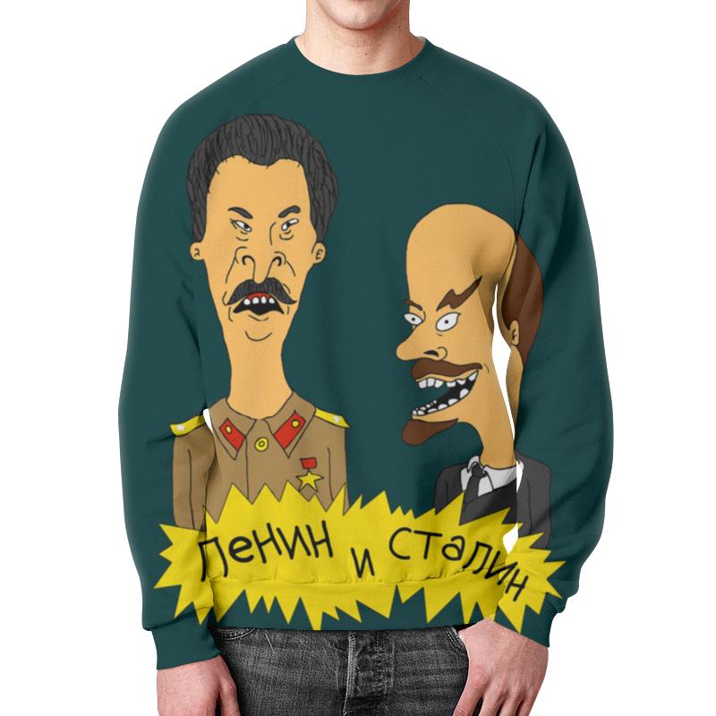 Свитшот мужской с полной запечаткой Printio Ленин и сталин (beavis and butt-head) свитшот мужской с полной запечаткой printio сталин