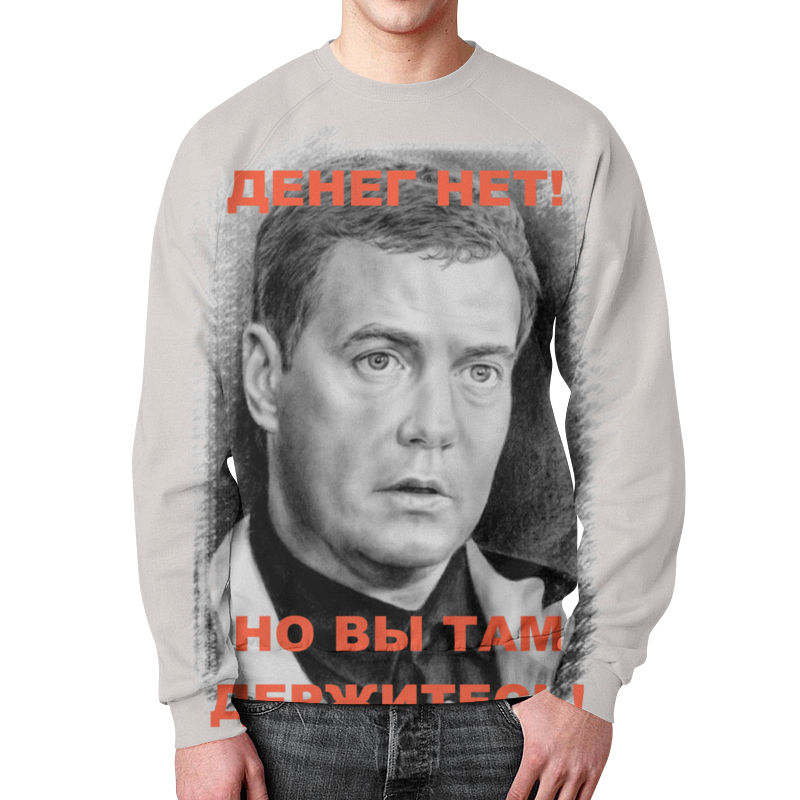 Свитшот унисекс с полной запечаткой Printio Медведев - денег нет!