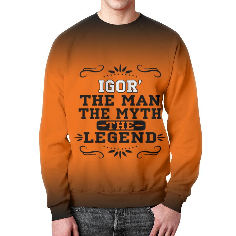 Свитшот мужской с полной запечаткой Printio Игорь the legend свитшот мужской с полной запечаткой printio павел the legend