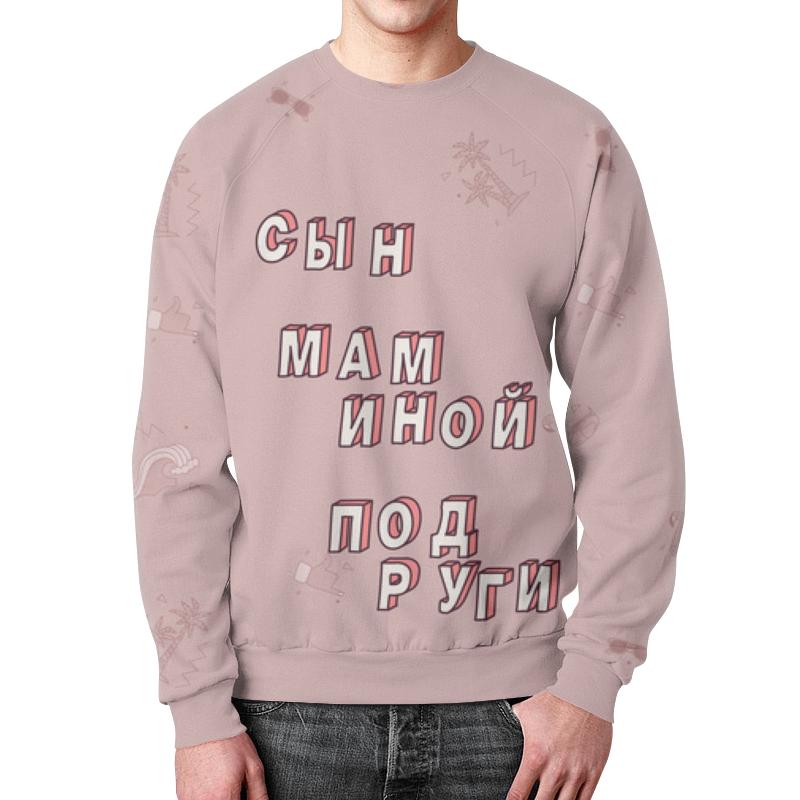 Свитшот мужской с полной запечаткой Printio Сын маминой подруги #этолето розовый сказки из маминой сумки 2018 12 01t17 00
