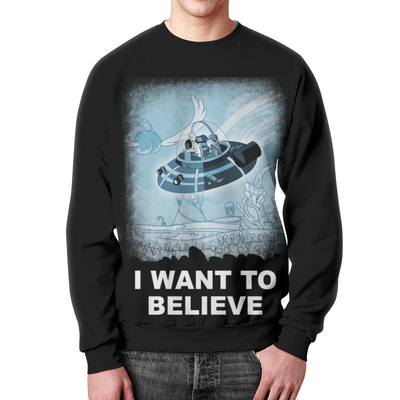 Свитшот унисекс с полной запечаткой Printio I want to believe. рик и морти детская кожаная обувь to want to ps14xz018 2015