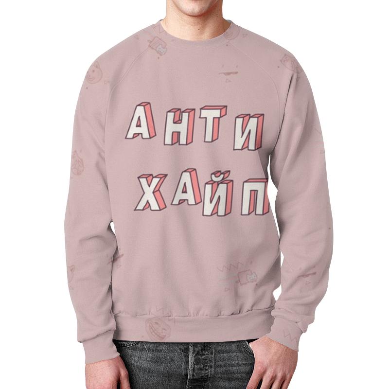 Свитшот мужской с полной запечаткой Printio Антихайп #этолето розовый футболка антихайп