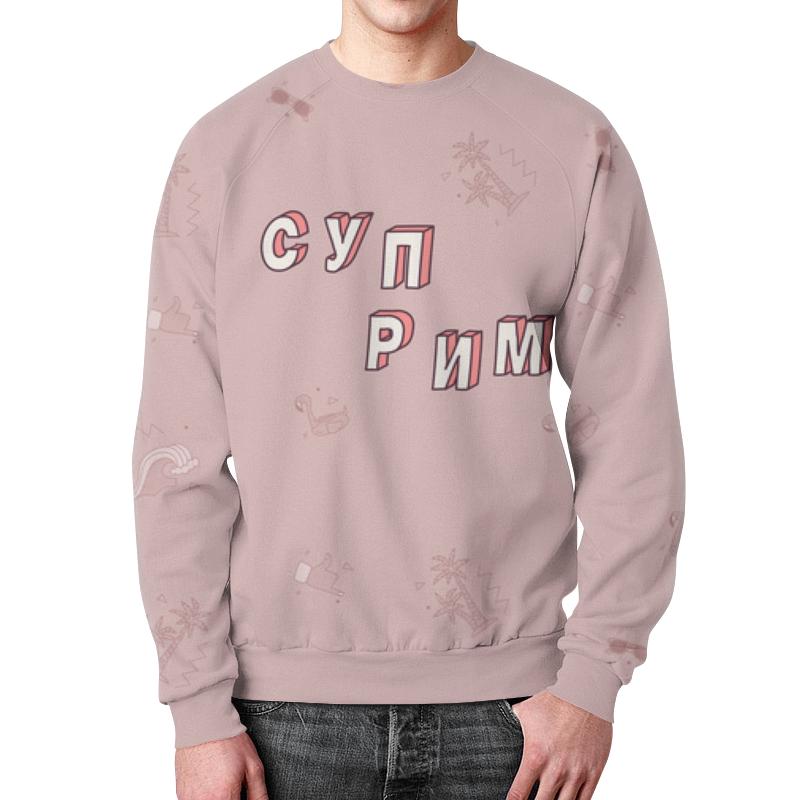 Свитшот мужской с полной запечаткой Printio Суприм #этолето розовый цена