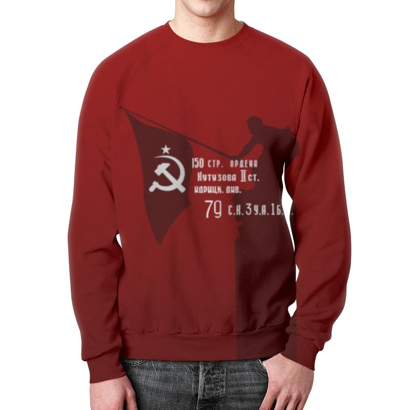 Свитшот унисекс с полной запечаткой Printio Знамя победы футболка с полной запечаткой printio х у й ё б