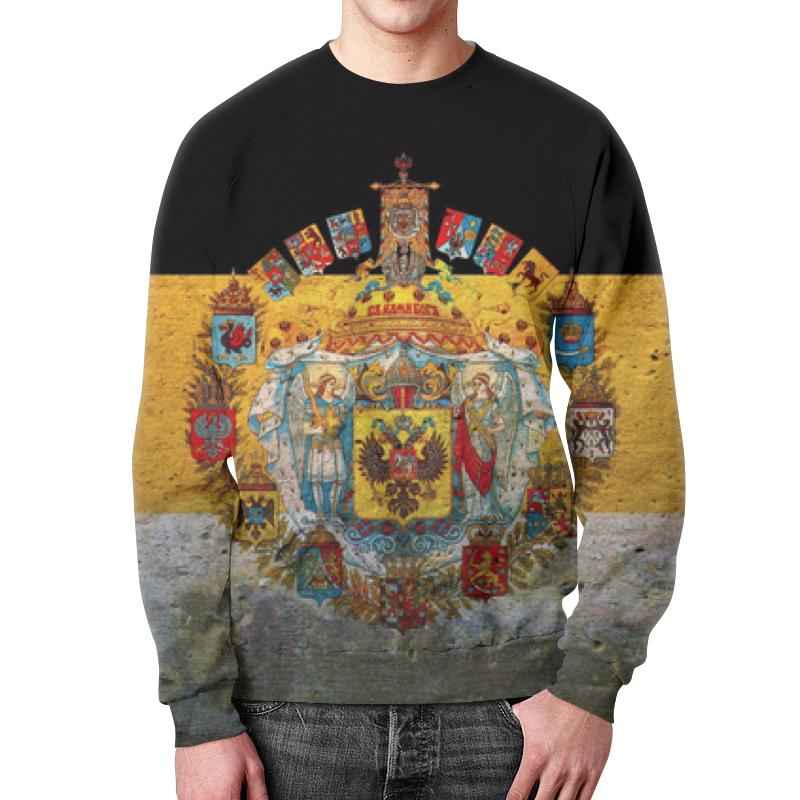 Свитшот унисекс с полной запечаткой Printio Российская империя комплект с сардониксом империя