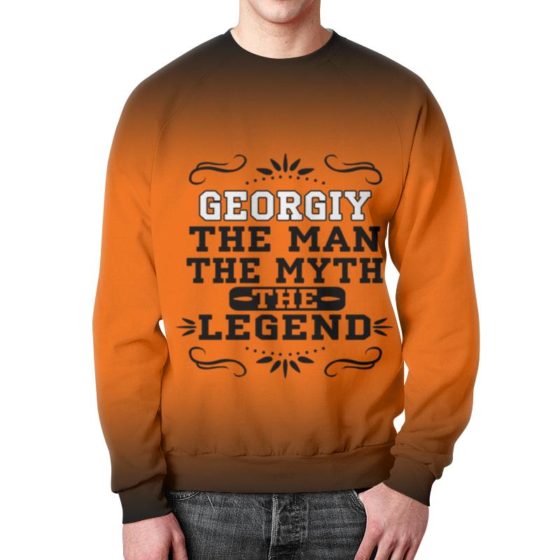 Свитшот мужской с полной запечаткой Printio Георгий the legend