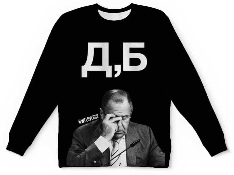 Свитшот унисекс с полной запечаткой Printio Д,б by k.karavaev футболка с полной запечаткой printio х у й ё б