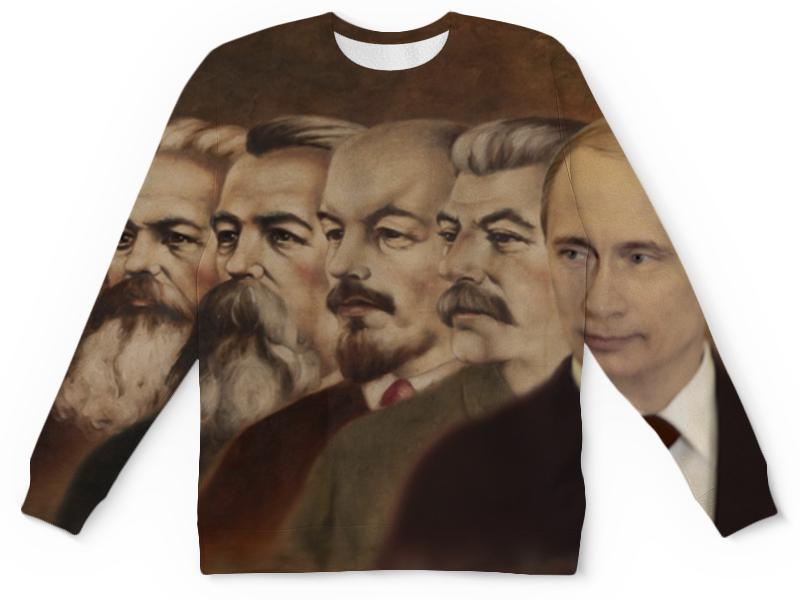 Свитшот унисекс  полной запечаткой Printio Ленин, сталин, путин