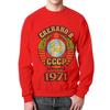 """Свитшот мужской с полной запечаткой """"Сделано в 1971"""" - ссср, советский союз, 1971, сделано в, год рождения"""