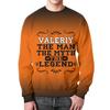 """Свитшот мужской с полной запечаткой """"Валерий the Legend"""" - man, legend, myth, валера, валерий"""