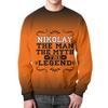 """Свитшот мужской с полной запечаткой """"Николай the Legend"""" - man, legend, николай, коля, nikolay"""