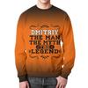 """Свитшот мужской с полной запечаткой """"Дмитрий"""" - man, дима, legend, дмитрий, dmitriy"""