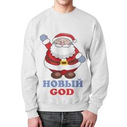"""Свитшот мужской с полной запечаткой """"НОВЫЙ GOD (Санта Клаус) """" - happy new year, новый год, санта клаус, wax, новый god"""