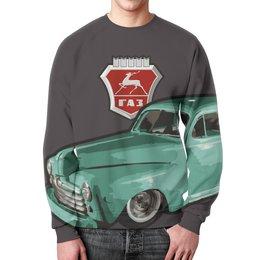 """Свитшот мужской с полной запечаткой """"Автозавод"""" - победа, газ, gaz, wax, автозавод"""