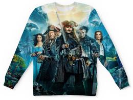 """Свитшот унисекс с полной запечаткой """"Пираты Карибского моря"""" - пираты карибского моря, pirates of the caribbean 5, johnny depp, джек воробей"""
