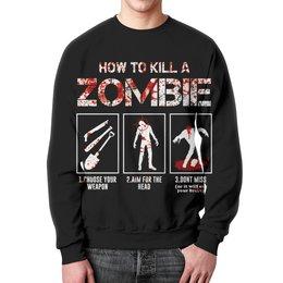 """Свитшот мужской с полной запечаткой """"Как убить зомби"""" - zombie, зомби, ходячие мертвецы, walking dead, зомби апокалипсис"""