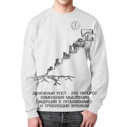"""Свитшот унисекс с полной запечаткой """"денежный рост!"""" - лестница, денежный рост"""